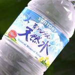 Cum să slăbești sănătos și eficient cu apa japoneză